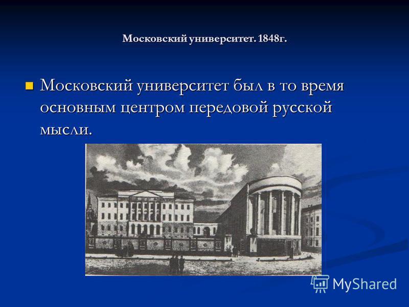 Московский университет. 1848 г. Московский университет был в то время основным центром передовой русской мысли. Московский университет был в то время основным центром передовой русской мысли.