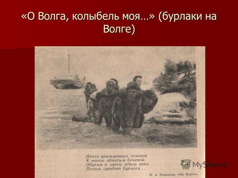 «О Волга, колыбель моя…» (бурлаки на Волге)