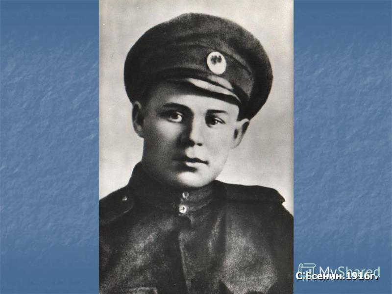 С.Есенин.1916г.