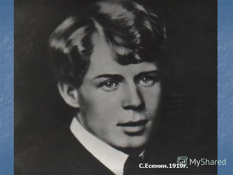 С.Есенин.1919г.