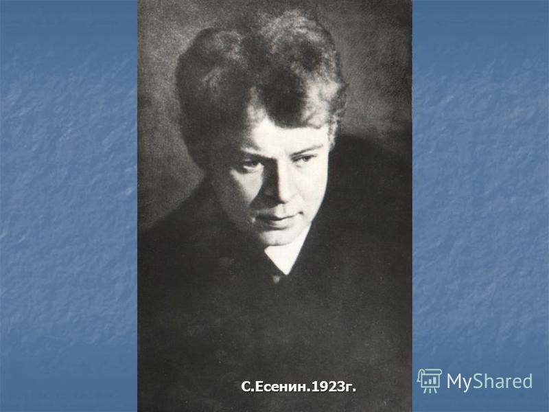 С.Есенин.1923г.