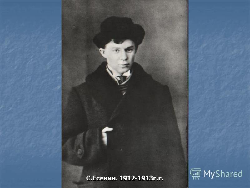 С.Есенин. 1912-1913г.г.