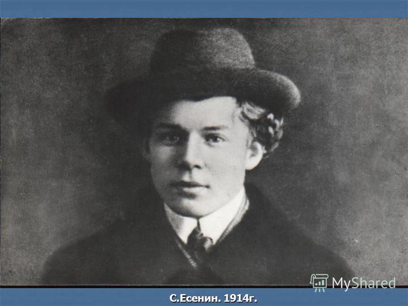 С.Есенин. 1914г.