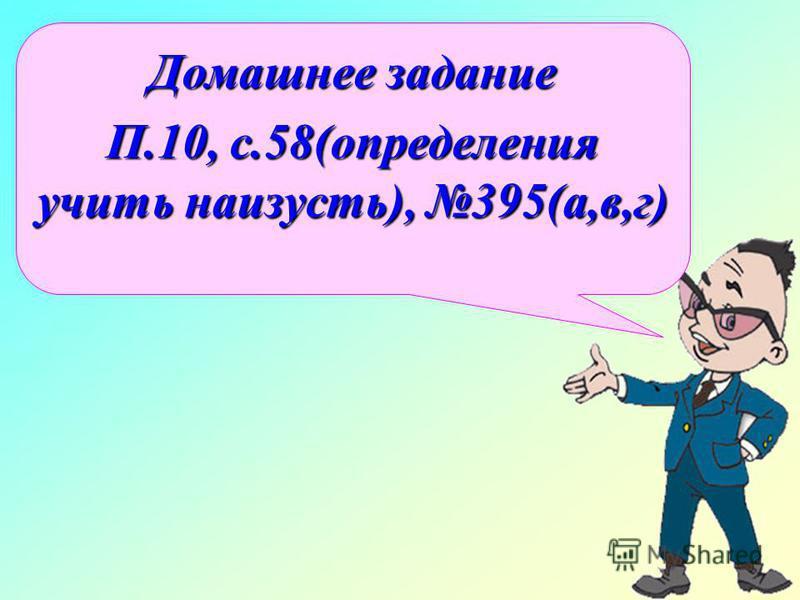 Домашнее задание П.10, с.58(определения учить наизусть), 395(а,в,г)