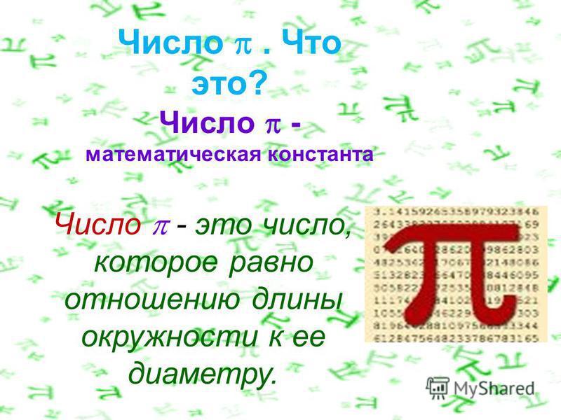 Число. Что это? Число - математическая константа Число - это число, которое равно отношению длины окружности к ее диаметру.