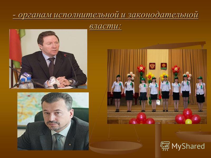 - органам исполнительной и законодательной власти: