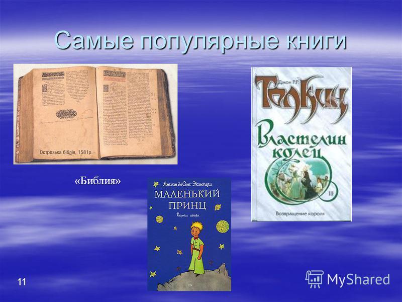 Самые популярные книги 1 «Библия»