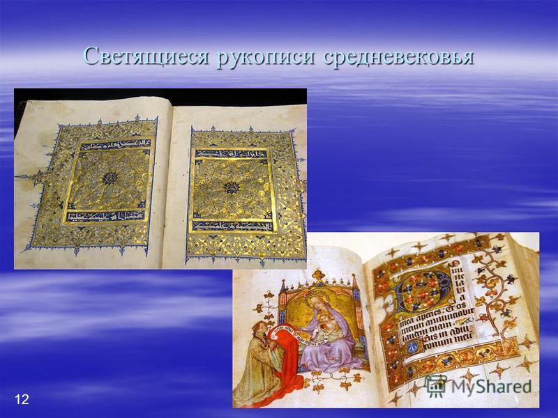 Светящиеся рукописи средневековья 12