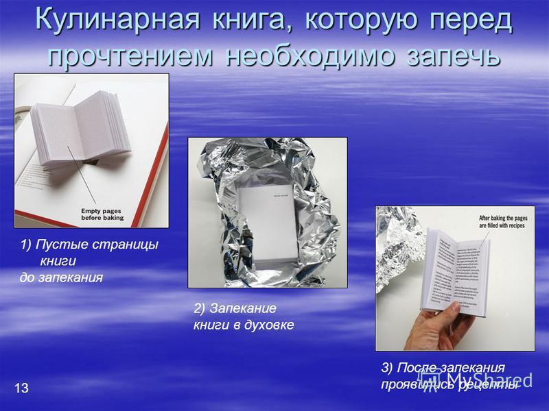 Кулинарная книга, которую перед прочтением необходимо запечь 1) Пустые страницы книги до запекания 2) Запекание книги в духовке 3) После запекания проявились рецепты 1313
