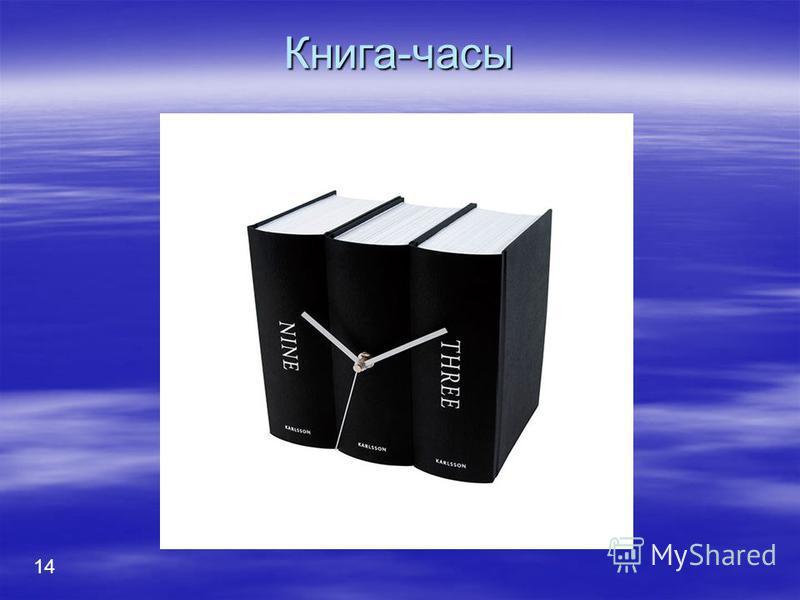 Книга-часы 1414