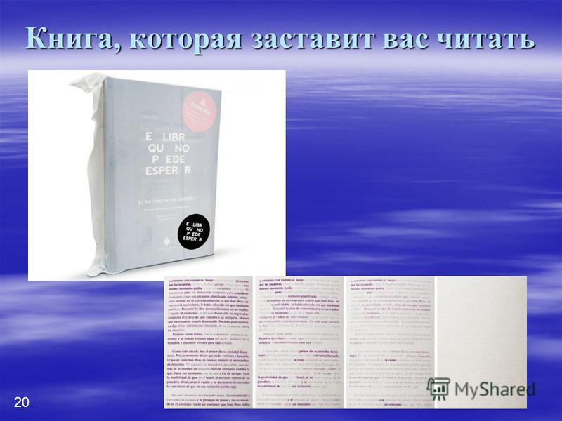 Книга, которая заставит вас читать 20