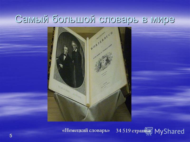 Самый большой словарь в мире 5 «Немецкий словарь» 34 519 страниц