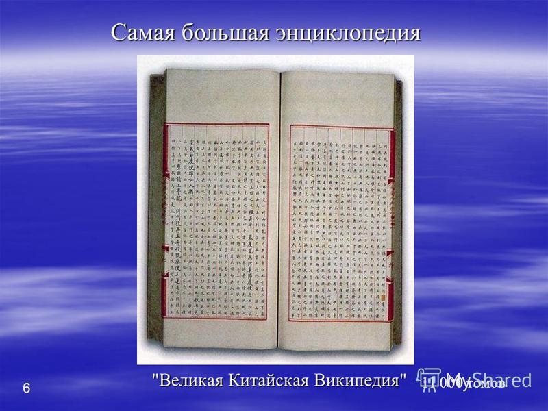 Самая большая энциклопедия Великая Китайская Википедия 6 11 000 томов