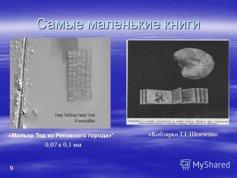 Самые маленькие книги 9 «Малыш Тед из Репкиного города». 0,07 х 0,1 мм «Кобзарь» Т.Г.Шевченко