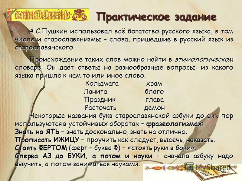 Практическое задание А.С.Пушкин использовал всё богатство русского языка, в том числе и старославянизмы – слова, пришедшие в русский язык из старославянского. А.С.Пушкин использовал всё богатство русского языка, в том числе и старославянизмы – слова,
