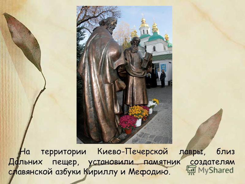 На территории Киево-Печерской лавры, близ Дальних пещер, установили памятник создателям славянской азбуки Кириллу и Мефодию.