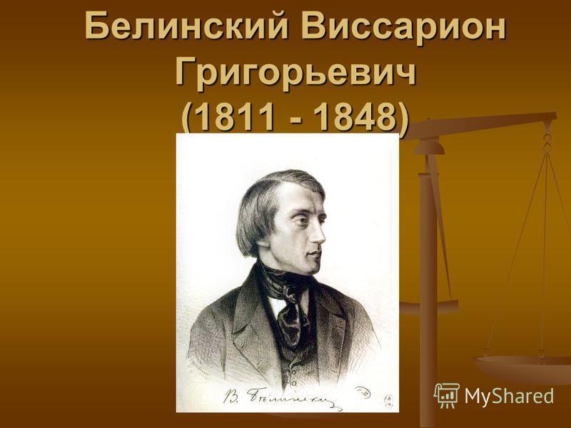 Белинский Виссарион Григорьевич (1811 - 1848)