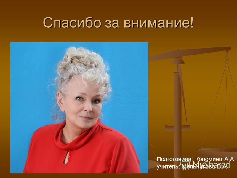 Спасибо за внимание! Подготовила: Коломиец А.А учитель: Мельникова В.А