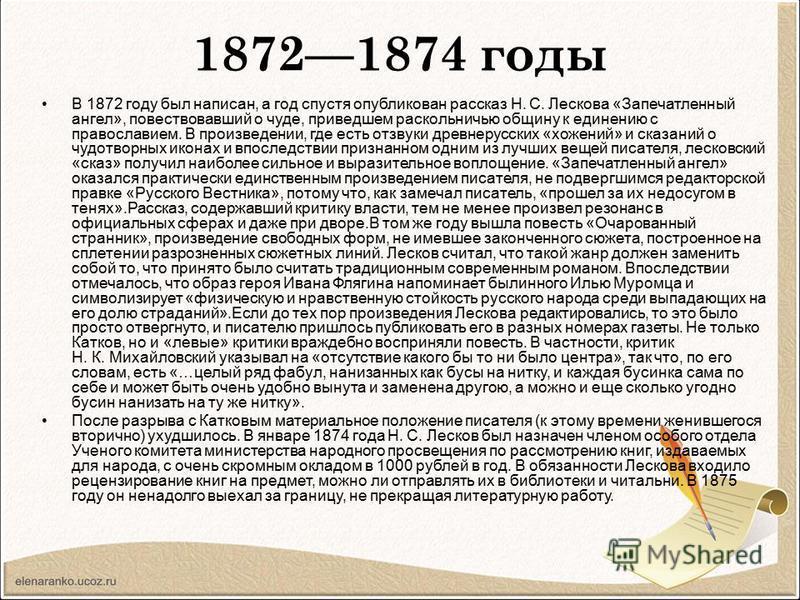 18721874 годы В 1872 году был написан, а год спустя опубликован рассказ Н. С. Лескова «Запечатленный ангел», повествовавший о чуде, приведшем раскольничью общину к единению с православием. В произведении, где есть отзвуки древнерусских «хожений» и ск
