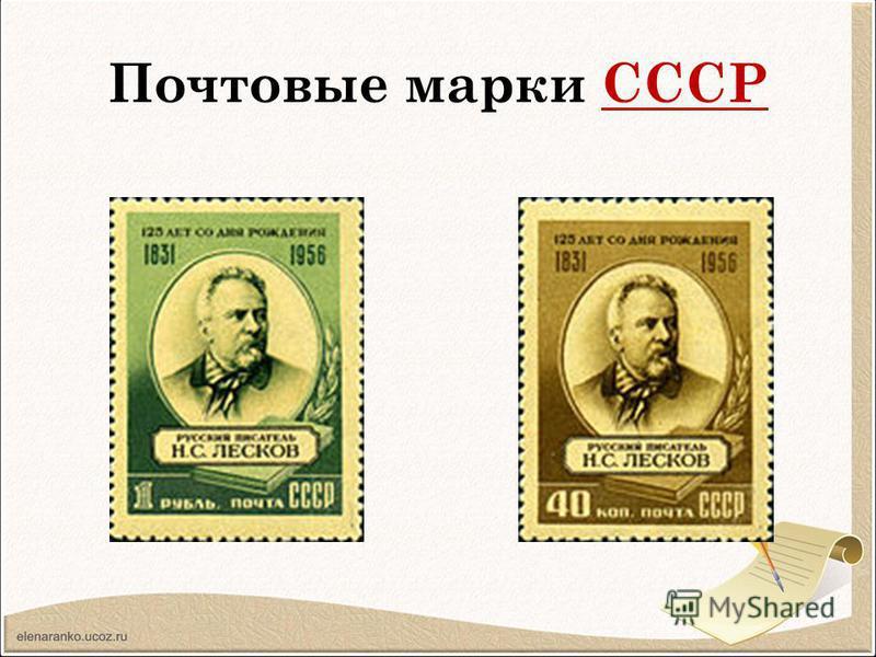 Почтовые марки СССРСССР