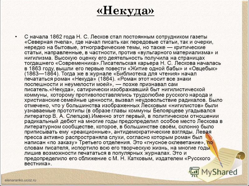 «Некуда» С начала 1862 года Н. С. Лесков стал постоянным сотрудником газеты «Северная пчела», где начал писать как передовые статьи, так и очерки, нередко на бытовые, этнографические темы, но также критические статьи, направленные, в частности, проти