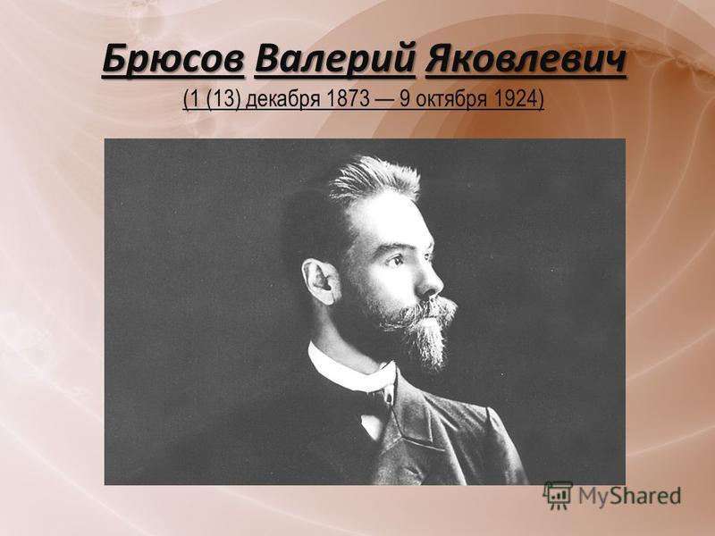 Брюсов Валерий Яковлевич Брюсов Валерий Яковлевич (1 (13) декабря 1873 9 октября 1924)