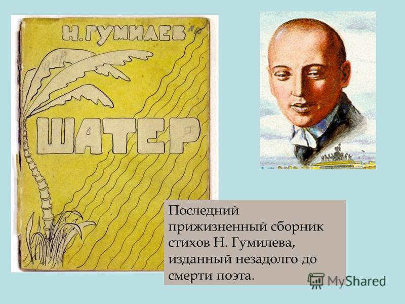 Последний прижизненный сборник стихов Н. Гумилева, изданный незадолго до смерти поэта.