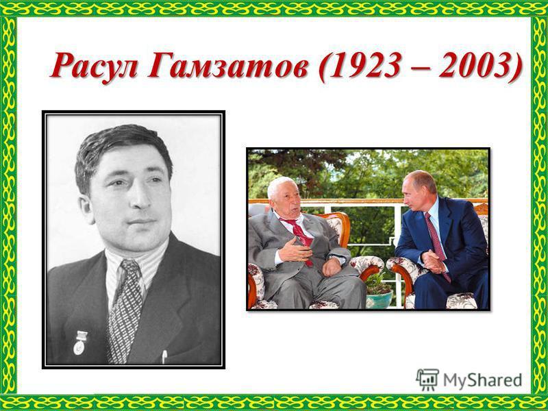 Расул Гамзатов (1923 – 2003)