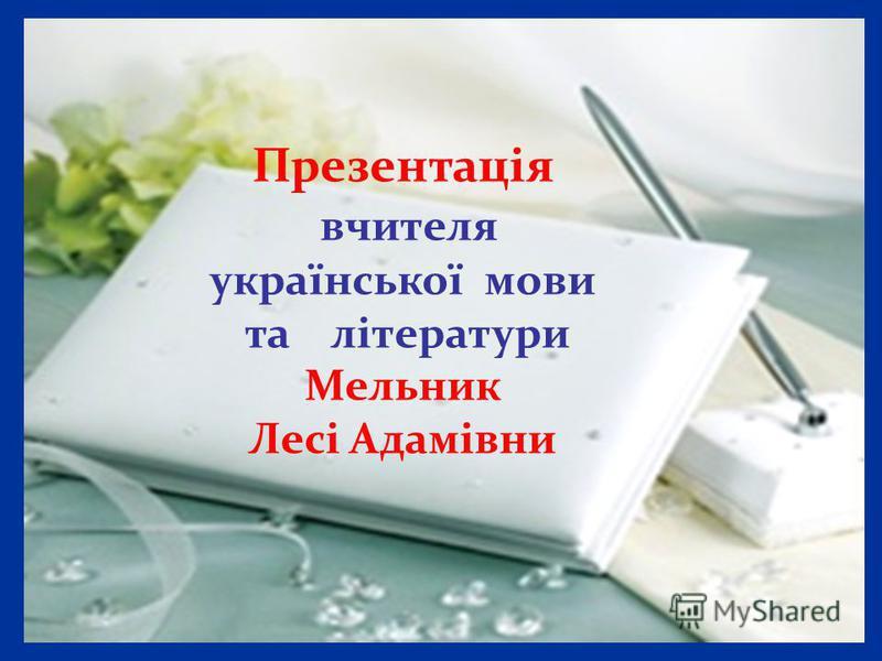 Презентація вчителя української мови та літератури Мельник Лесі Адамівни