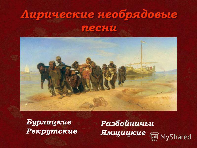 Лирические необрядовые песни Бурлацкие Рекрутские Разбойничьи Ямщицкие