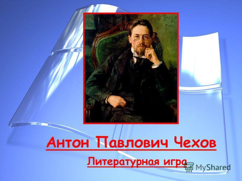 Антон Павлович Чехов Литературная игра