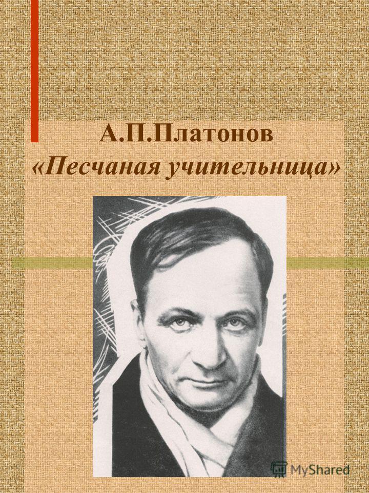 А.П.Платонов «Песчаная учительница»