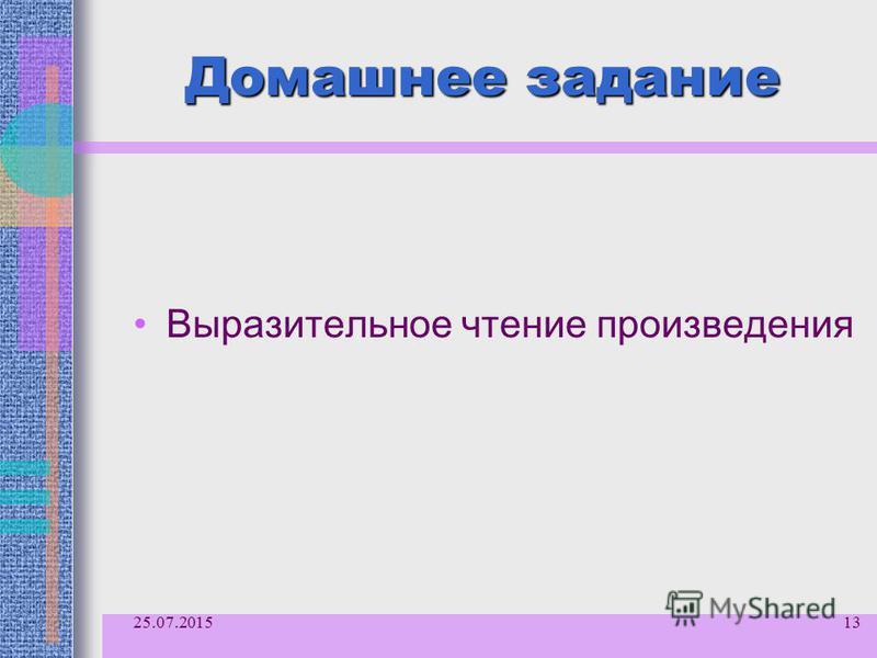 25.07.201513 Домашнее задание Выразительное чтение произведения