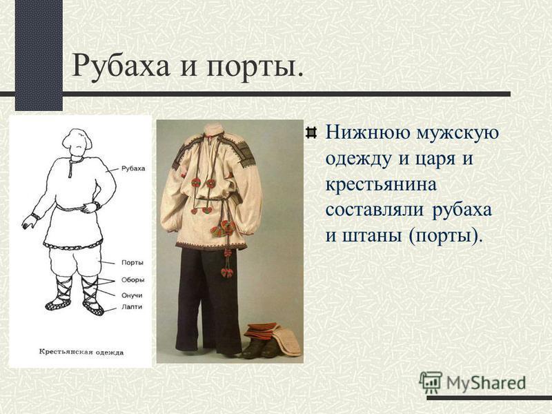 Рубаха и порты. Нижнюю мужскую одежду и царя и крестьянина составляли рубаха и штаны (порты).