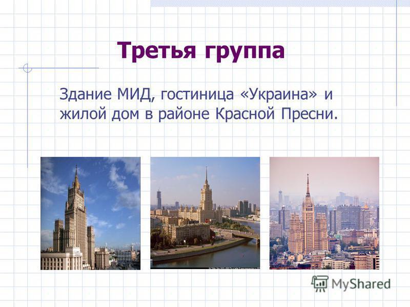 Третья группа Здание МИД, гостиница «Украина» и жилой дом в районе Красной Пресни.