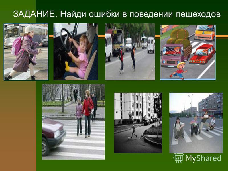 ЗАДАНИЕ. Найди ошибки в поведении пешеходов