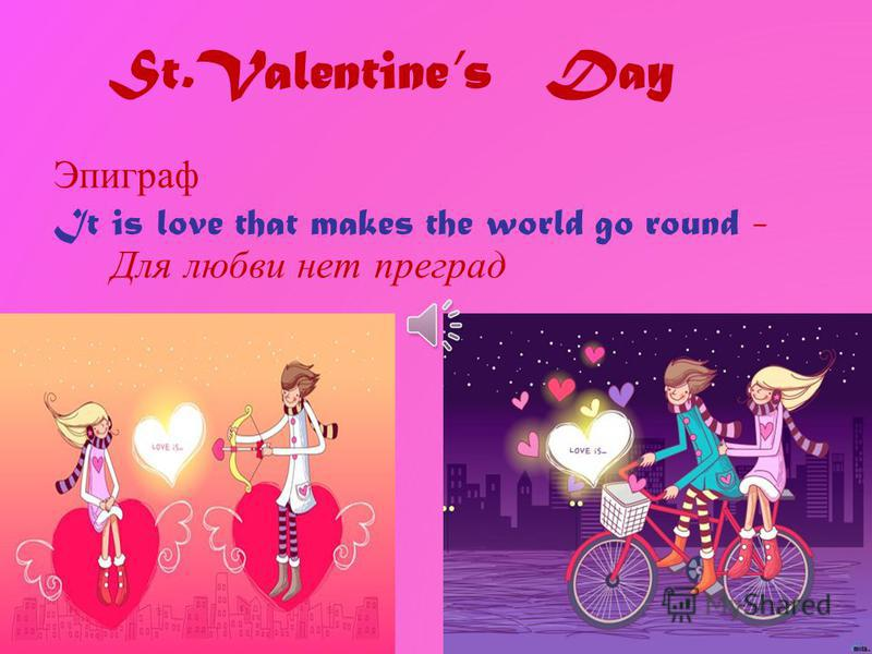 Эпиграф It is love that makes the world go round - Для любви нет преград St.Valentines Day