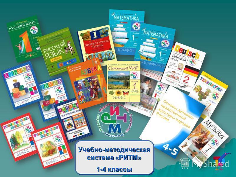 Основы духовно- нравственной культуры народов России Учебно-методическая система «РИТМ» 1-4 классы