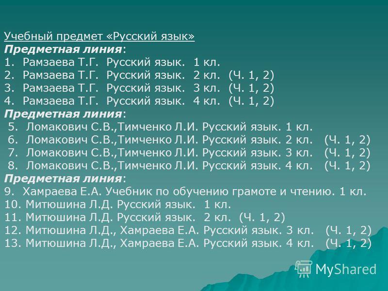 Учебный предмет «Русский язык» Предметная линия: 1. Рамзаева Т.Г. Русский язык. 1 кл. 2. Рамзаева Т.Г. Русский язык. 2 кл. (Ч. 1, 2) 3. Рамзаева Т.Г. Русский язык. 3 кл. (Ч. 1, 2) 4. Рамзаева Т.Г. Русский язык. 4 кл. (Ч. 1, 2) Предметная линия: 5. Ло