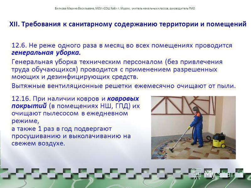 XII. Требования к санитарному содержанию территории и помещений 12.6. Не реже одного раза в месяц во всех помещениях проводится генеральная уборка. Генеральная уборка техническим персоналом (без привлечения труда обучающихся) проводится с применением