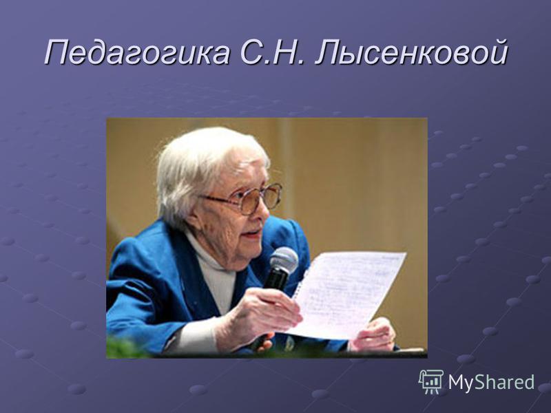 Педагогика С.Н. Лысенковой