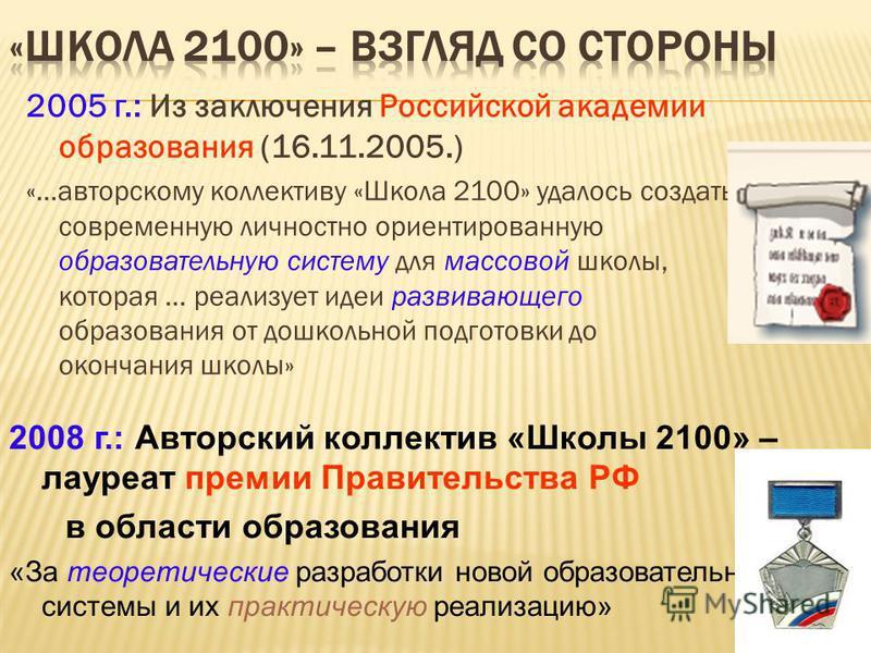 4 2005 г.: Из заключения Российской академии образования (16.11.2005.) «…авторскому коллективу «Школа 2100» удалось создать современную личностно ориентированную образовательную систему для массовой школы, которая … реализует идеи развивающего образо