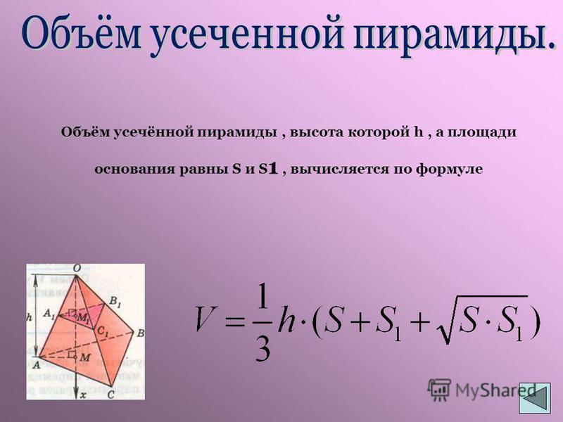 Объём пирамиды равен 1\3 произведения площади основания на высоту.