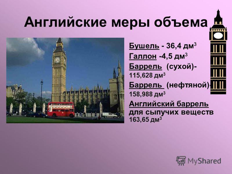 Русские меры объема Ведро - 12 дм 3 Бочка - 490 дм 3 Штоф - 1,23 дм 3 = 10 чарок Чарка -0,123 дм 3 =0,1 штофа= = 2 шкалика Шкалик -0,06 дм 3 = 0,5 чарки