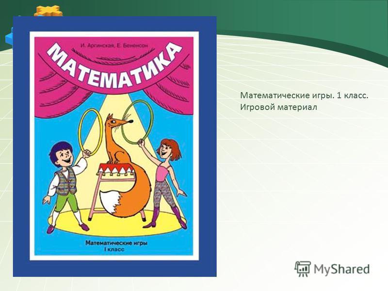 Математические игры. 1 класс. Игровой материал