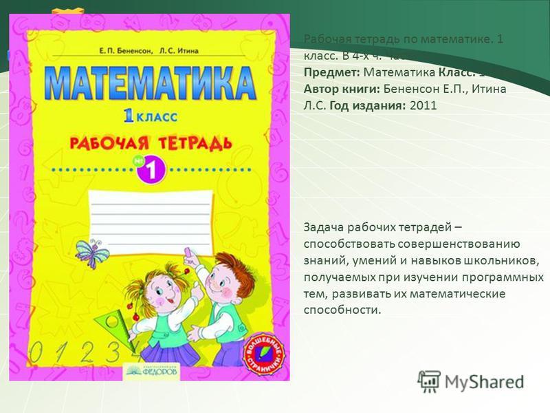 Рабочая программа по курсу математика 1 класс по ро л.в.занкова