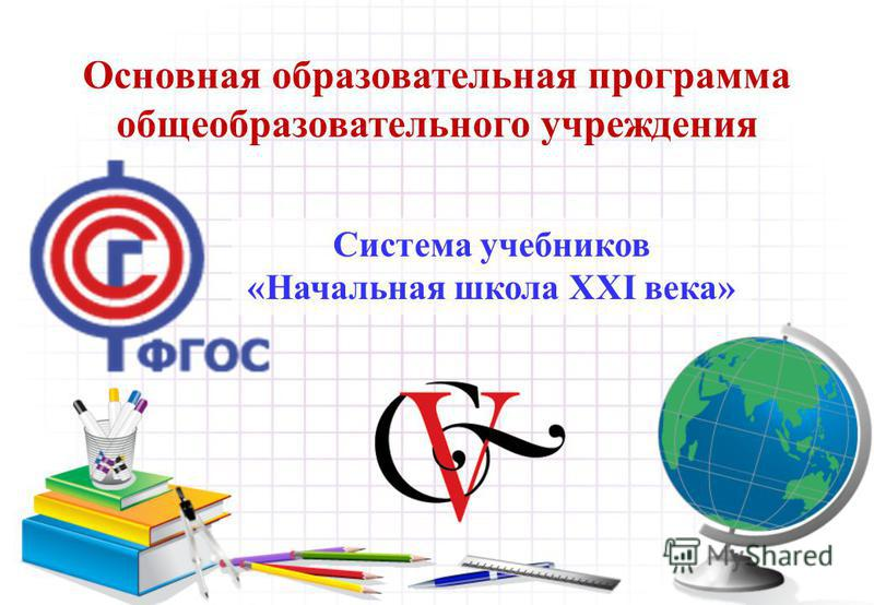 Основная образовательная программа общеобразовательного учреждения Система учебников «Начальная школа XXI века»