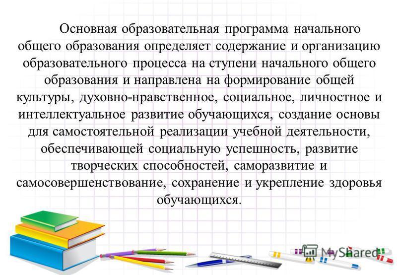 Основная образовательная программа начального общего образования определяет содержание и организацию образовательного процесса на ступени начального общего образования и направлена на формирование общей культуры, духовно-нравственное, социальное, лич