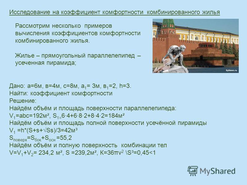 Исследование на коэффициент комфортности комбинированного жилья Рассмотрим несколько примеров вычисления коэффициентов комфортности комбинированного жилья. Жилье – прямоугольный параллелепипед – усеченная пирамида; Дано: а=6 м, в=4 м, с=8 м, а 1 = 3