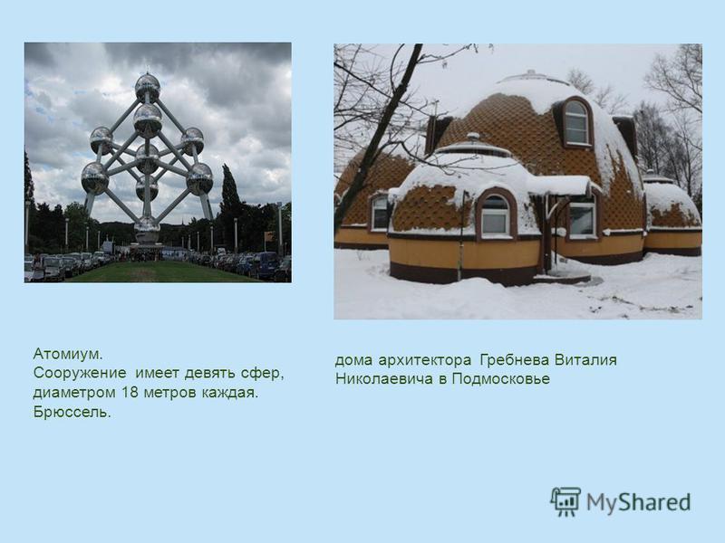Атомиум. Сооружение имеет девять сфер, диаметром 18 метров каждая. Брюссель. дома архитектора Гребнева Виталия Николаевича в Подмосковье